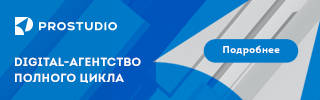 Digital-агентство Prostudio