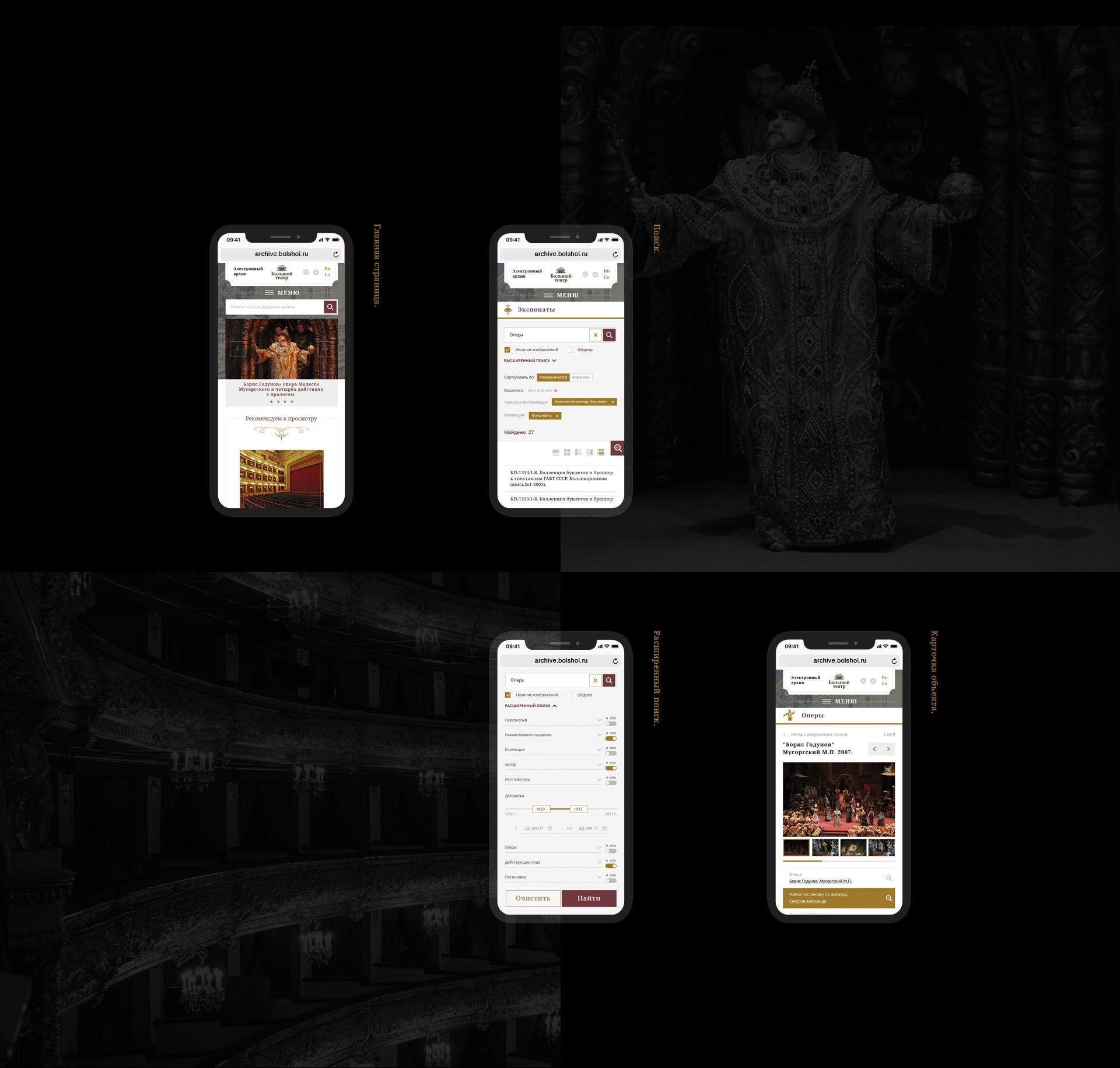 Большой театр адаптивная версия