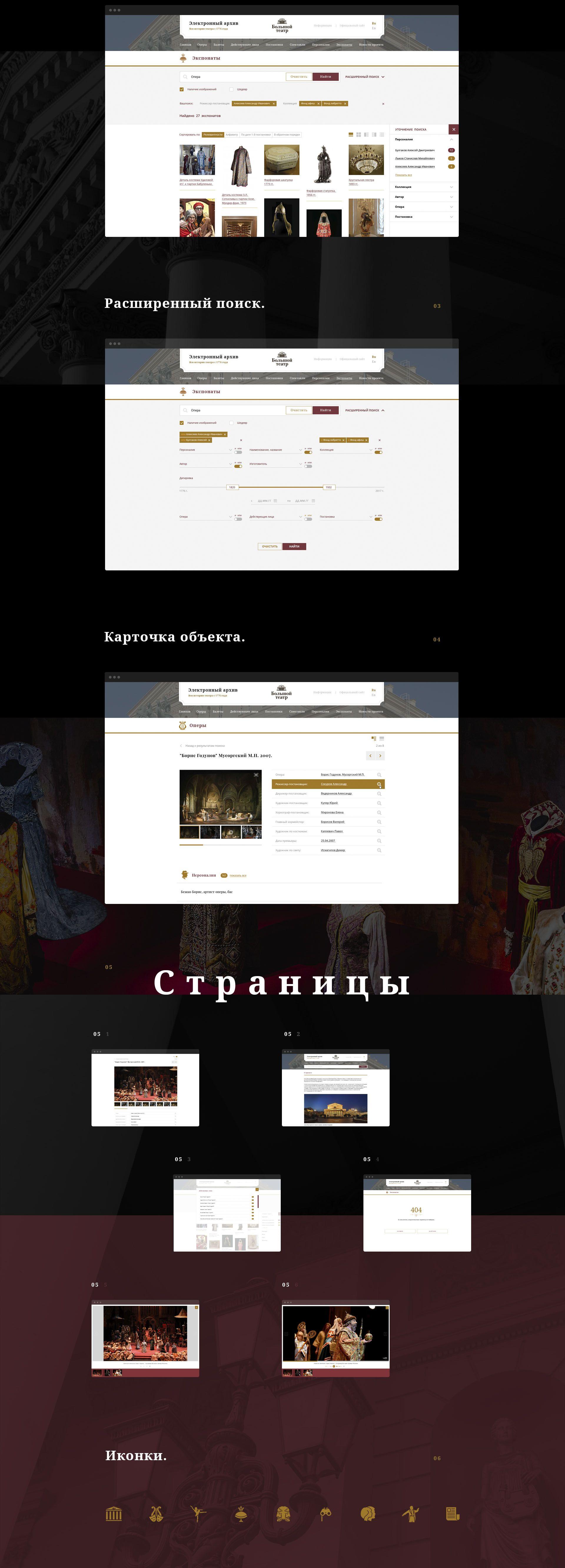 Большой театр сайт