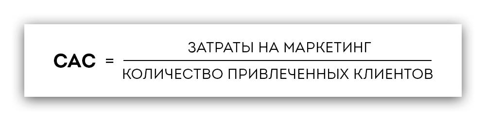 Пример формулы cac