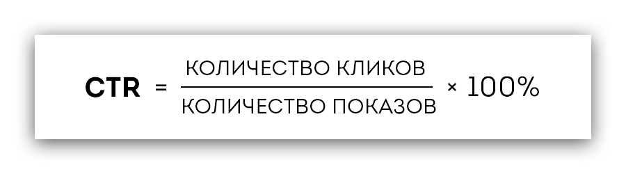 Пример формулы ctr