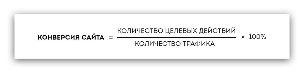 Пример формулы конверсии