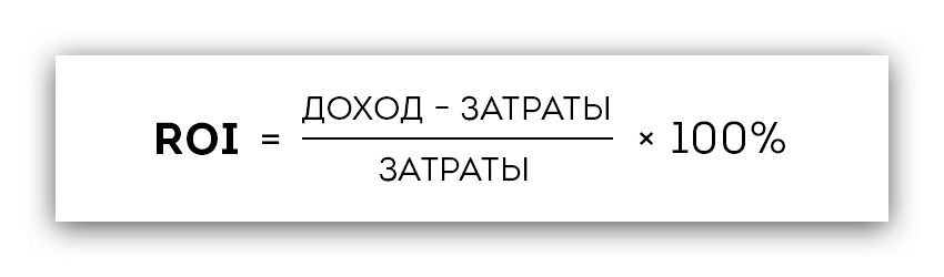 Пример формулы roi
