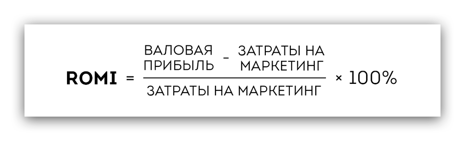 Пример формулы romi