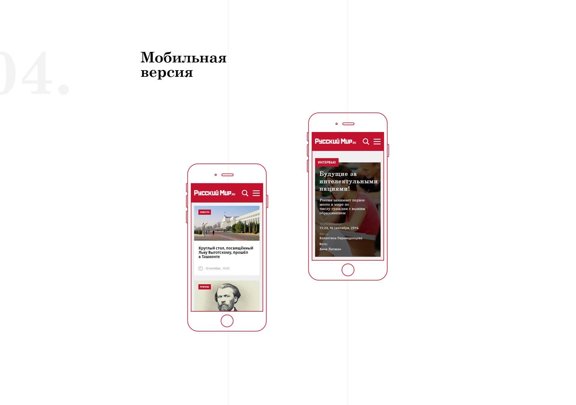 Русский мир четвертый экран