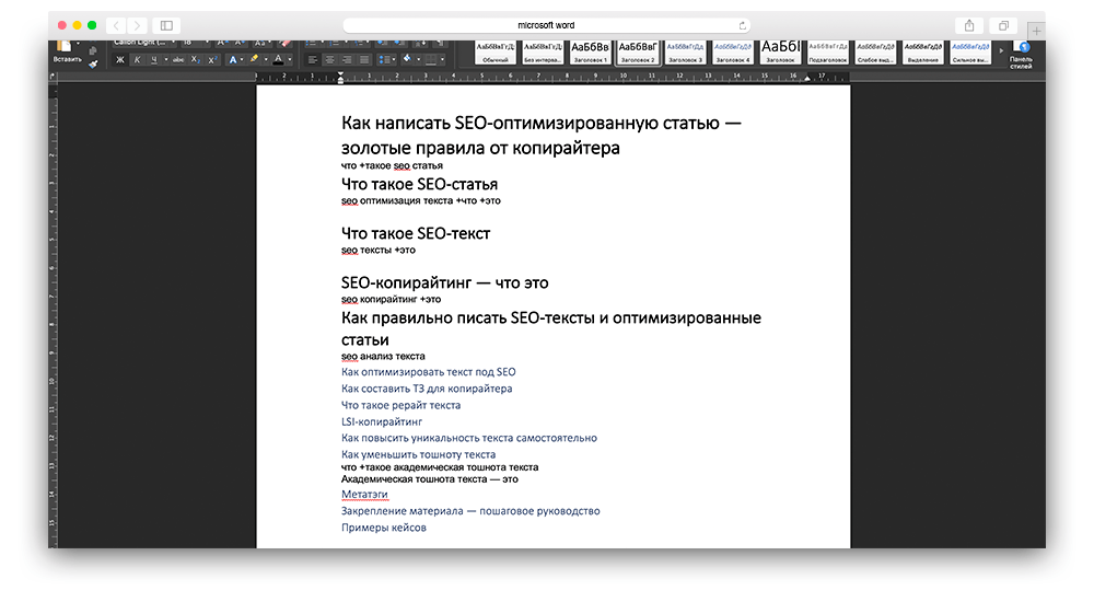 Скриншот составления структуры для seo статьи