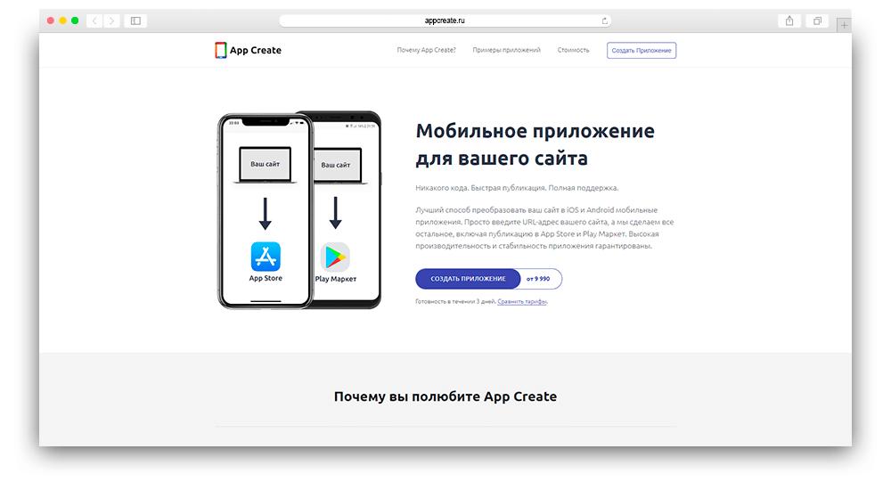 Скриншот app create яндекс кассы