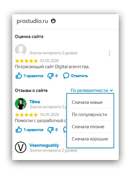 Скриншот блок отзывов в яндекс браузере