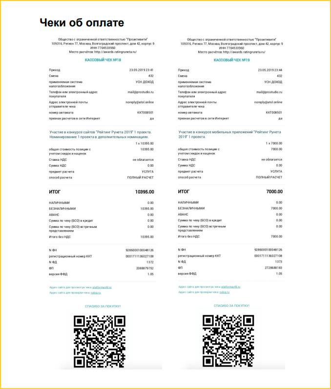 Скриншот чеки оплаты