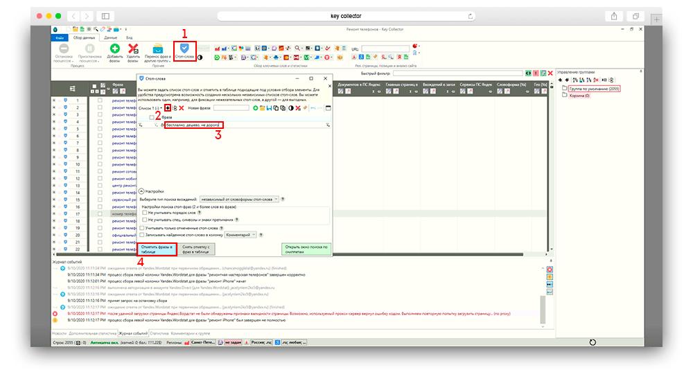 Скриншот чистка семантического ядра в key collector шаг с 1 по 4