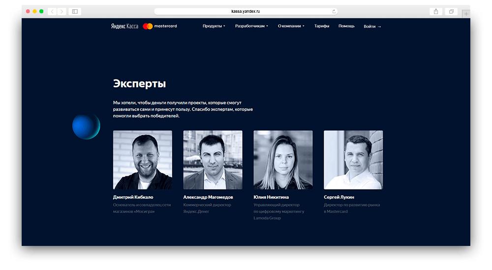 Скриншот члены жюри конкуркса яндекс.кассы