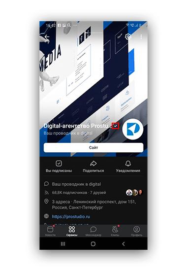 Скриншот цвет галочки вконтакте через приложение