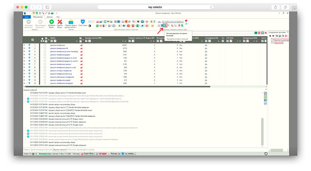 Скриншот экспорта собранных позиций сайта из key collector в excel