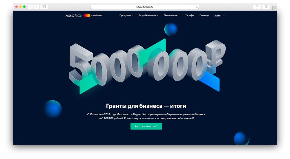Скриншот грант на пять миллионов конкуркса яндекс.кассы