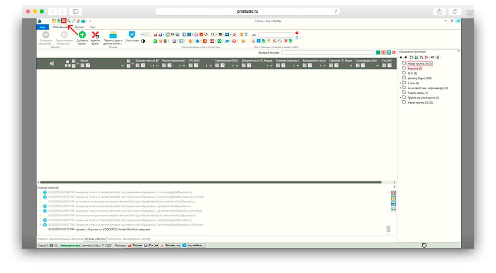 Скриншот иконка настроек в кей коллекторе