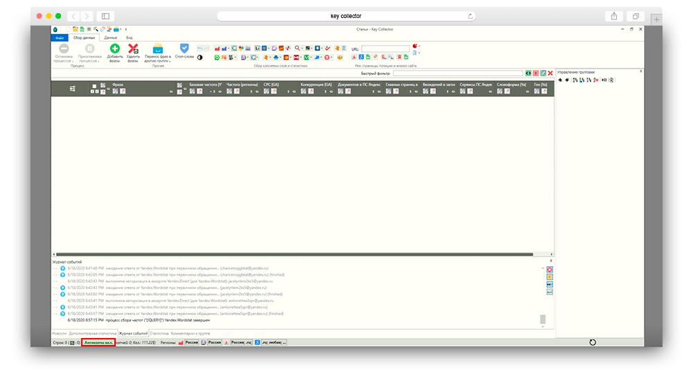 Скриншот иконка включенной антикапчи