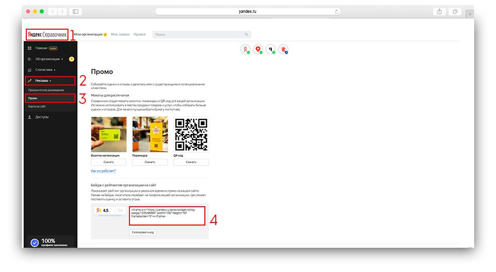 Скриншот инструкция бейдж яндекс карты