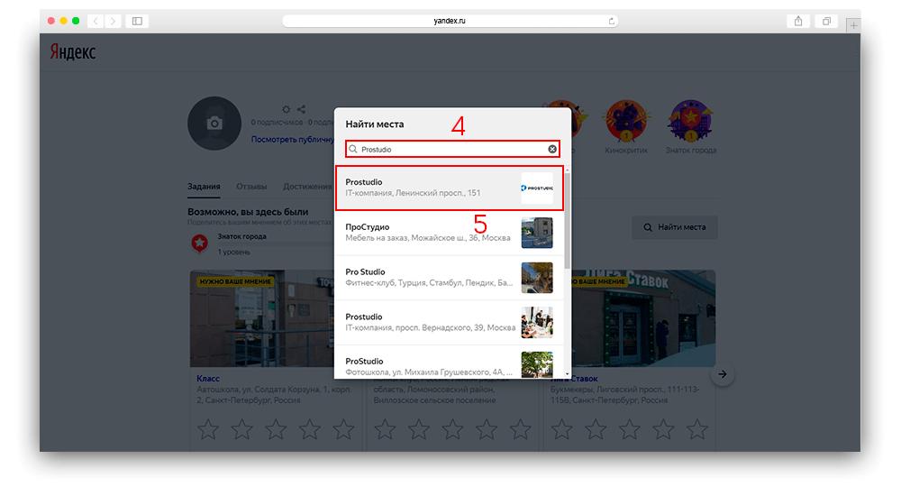 Скриншот инструкция как оставить комментарий в яндекс отзывах шаг с 4 по 5