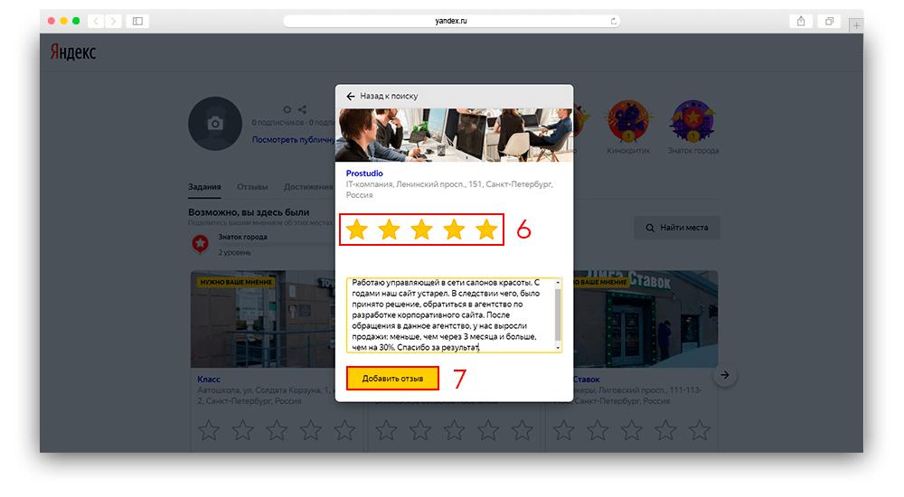 Скриншот инструкция как оставить комментарий в яндекс отзывах шаг с 6 по 7