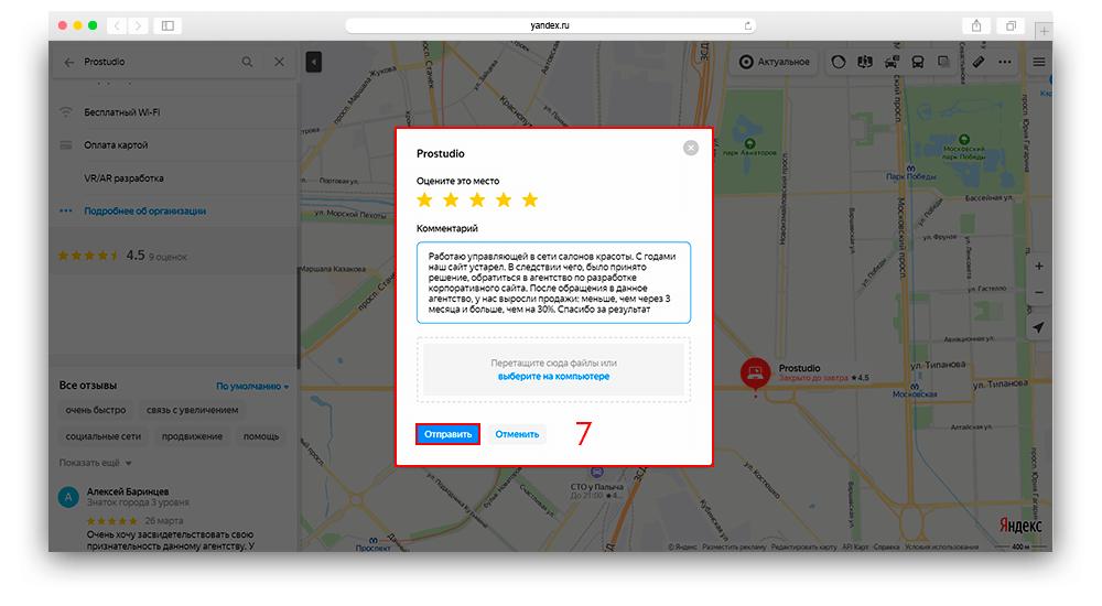 Скриншот инструкция как оставить отзыв в яндекс картах шаг 7