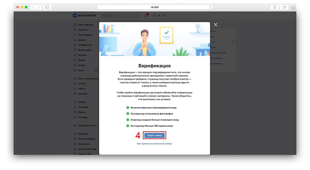 Скриншот инструкция как оставить заявку на получение галочки в вк для личного профиля шаг 4