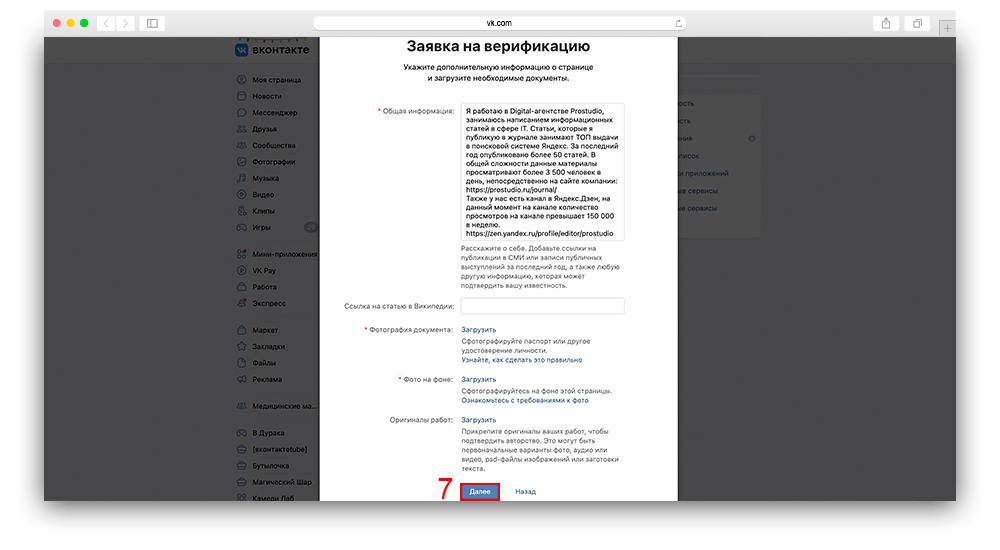 Скриншот инструкция как оставить заявку на получение галочки в вк для личного профиля шаг 7