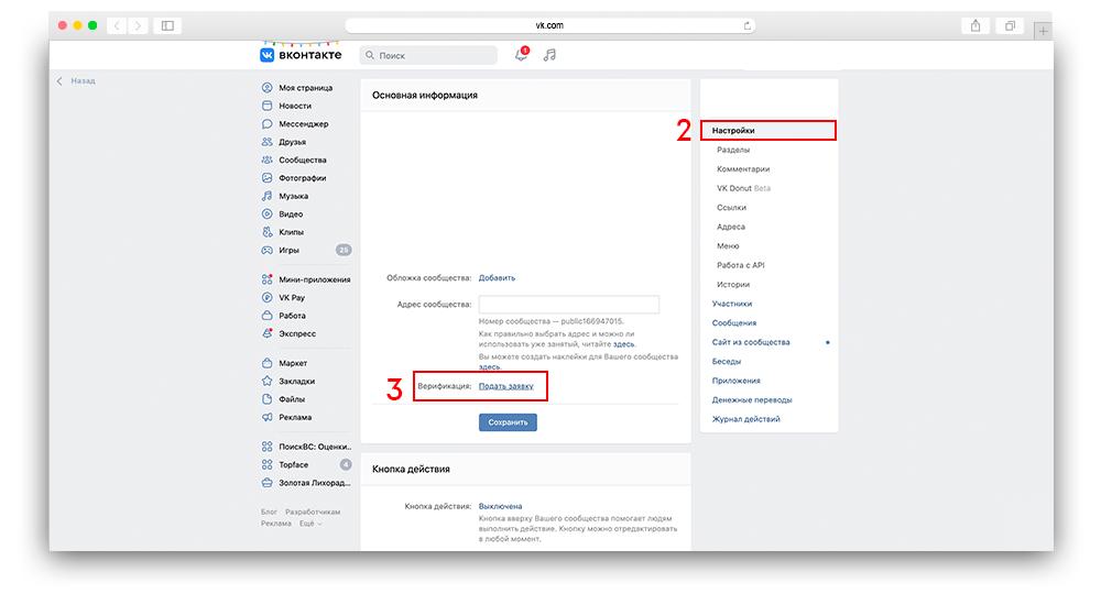 Скриншот инструкция как оставить заявку на получение галочки в вк для сообщества шаг 2 и 3