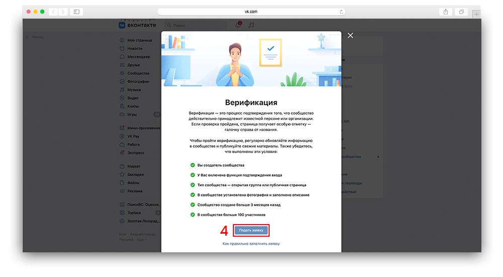 Скриншот инструкция как оставить заявку на получение галочки в вк для сообщества шаг 4