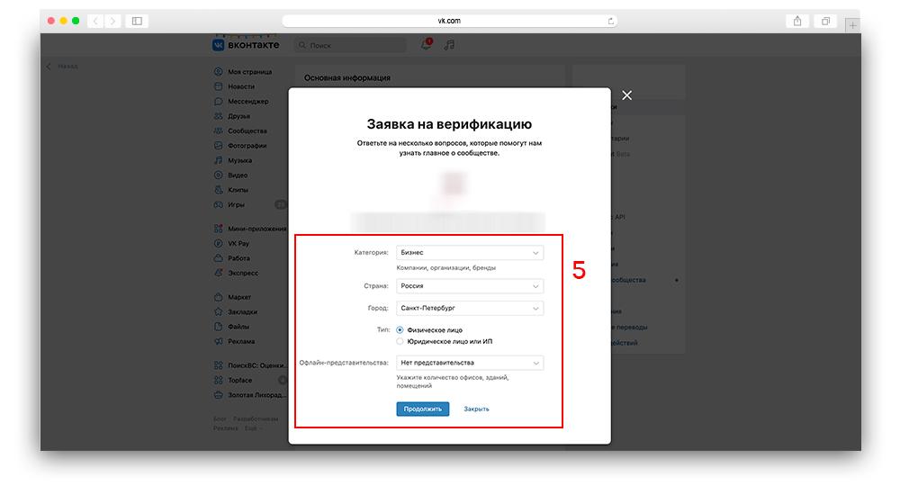 Скриншот инструкция как оставить заявку на получение галочки в вк для сообщества шаг 5