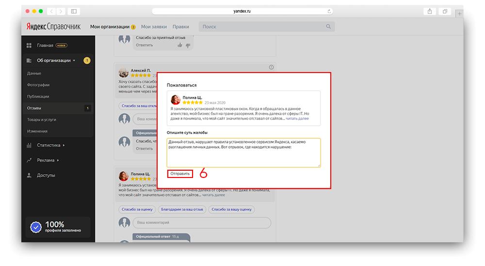 Скриншот инструкция как пожаловаться на отзыв в яндекс картах шаг 5