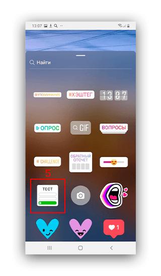 Скриншот инструкция как создать квиз в инстаграм шаг 5