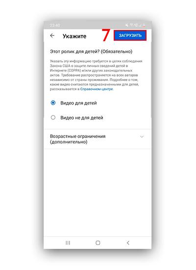 Скриншот инструкция как загрузить видео через хэштег ютуб шортс шаг 7