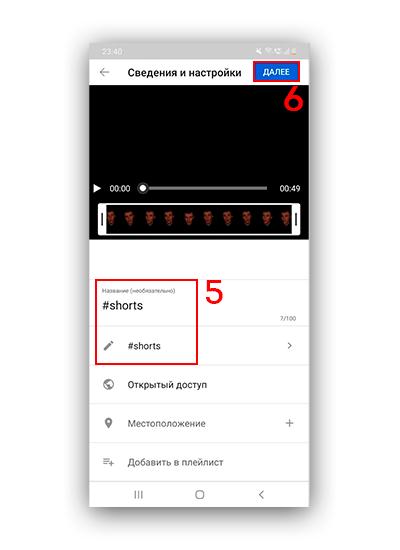 Скриншот инструкция как загрузить видео через хэштег ютуб шортс шаг с 4 по 6