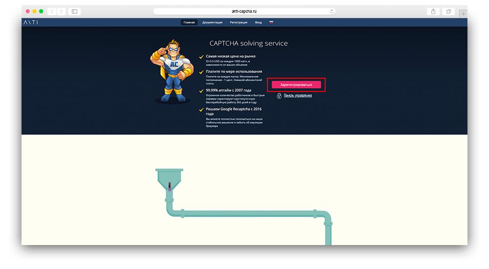 Скриншот инструкция по установке антикапчи шаг с 1 по 3 для Key Collector
