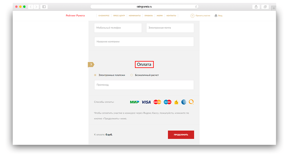 Скриншот интерактивная форма оплата