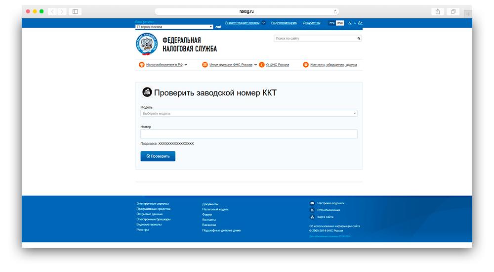 Скриншот изменения по онлайн кассам 2020 начало