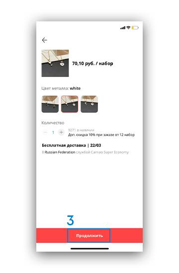 Скриншот как добавить новую карту в алиэкспресс через мобильное приложение шаг 3