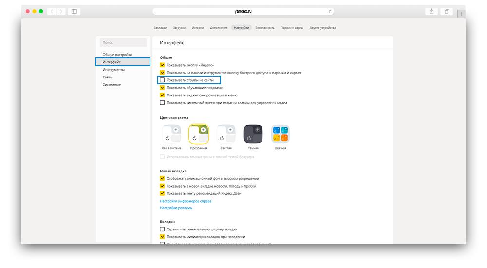 Скриншот как убрать отображение отзывов в яндекс браузер шаг 2 и 3