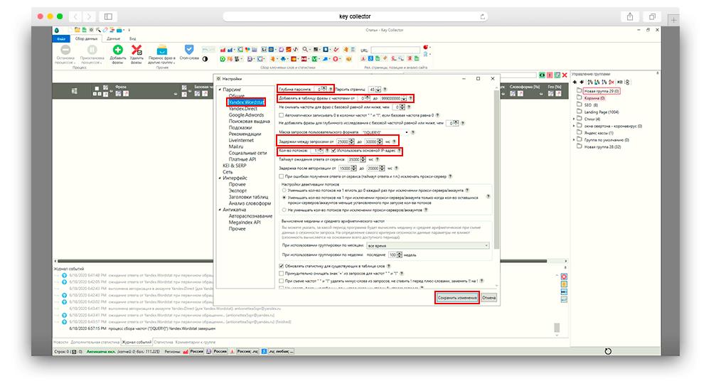 Скриншот настройки wordstat в key collector