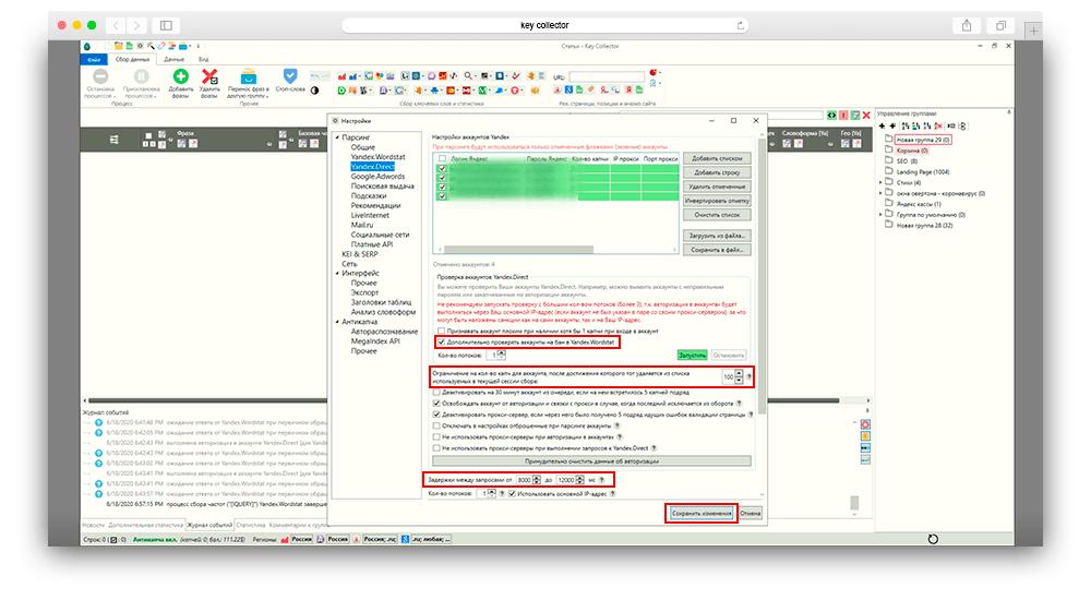 Скриншот настройки яндекс директ в key collecyor