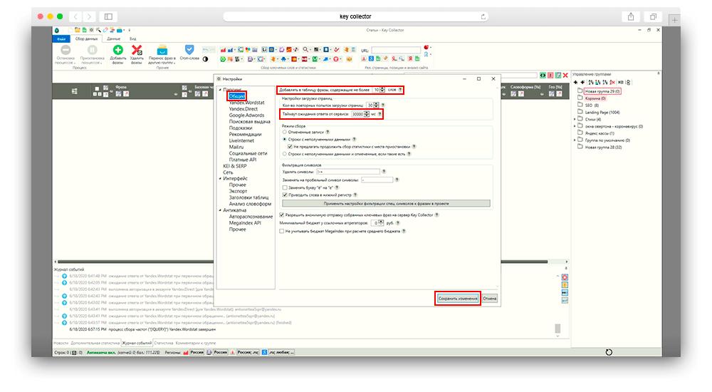 Скриншот общие настройки в key collector