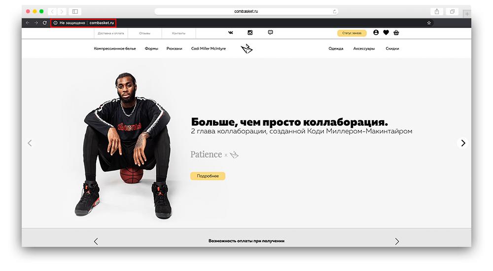 Скриншот оповещение от браузеров об отсутствии https протокола и незащищенном соединении
