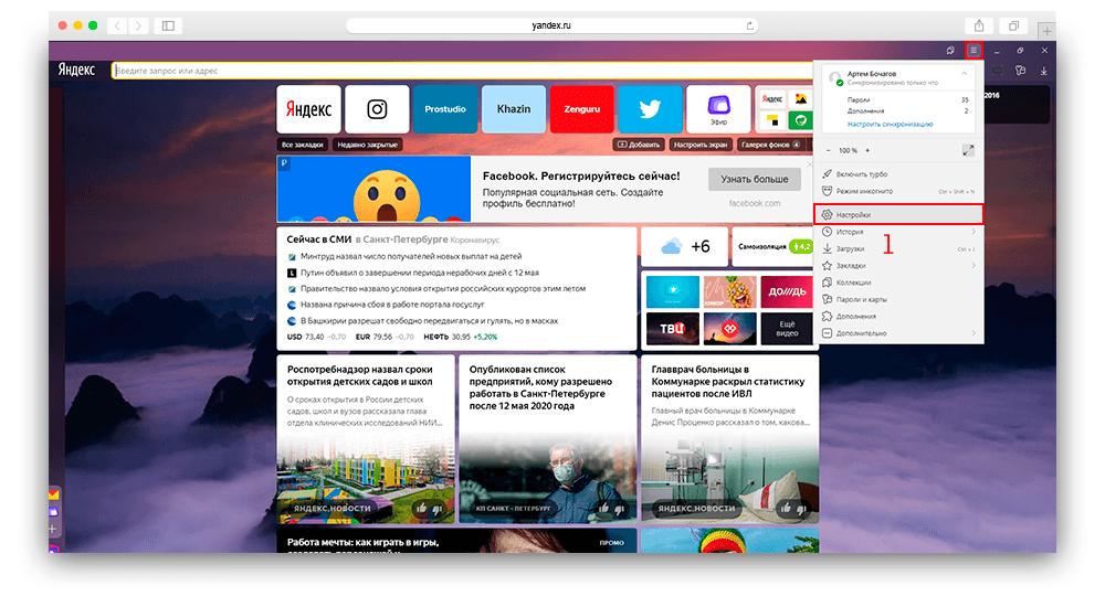 Скриншот открытие настроек яндекс браузера