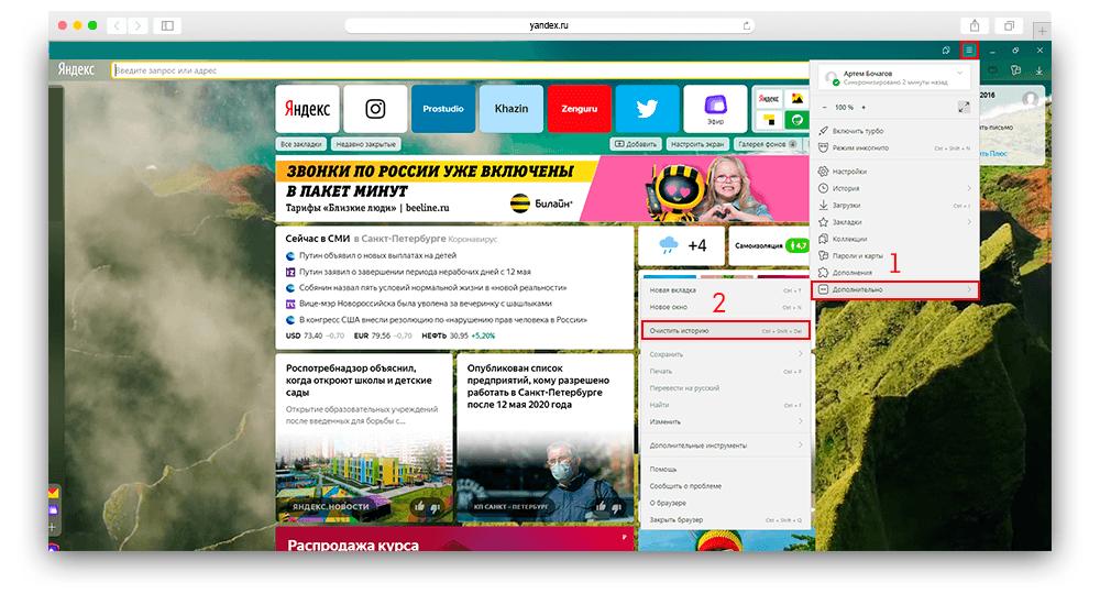 Скриншот открытие очистки истории яндекс браузера