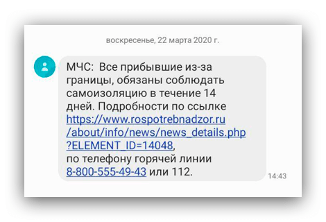 Скриншот первый смс рассылка окна овертона