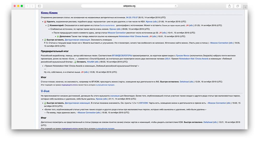 Скриншот певцы википедия