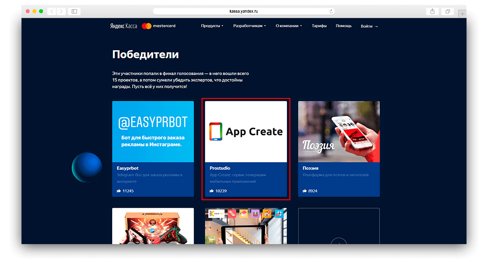Скриншот победители конкуркса яндекс.кассы