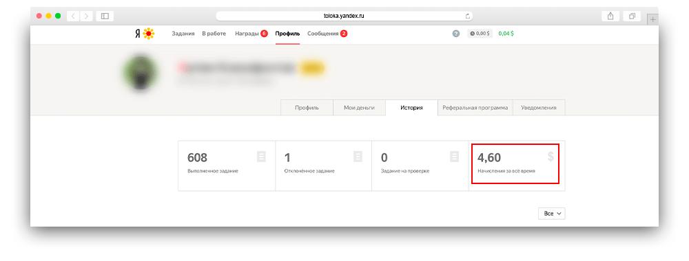 Скриншот показатели исполнителя заработка яндекс толока за месяц