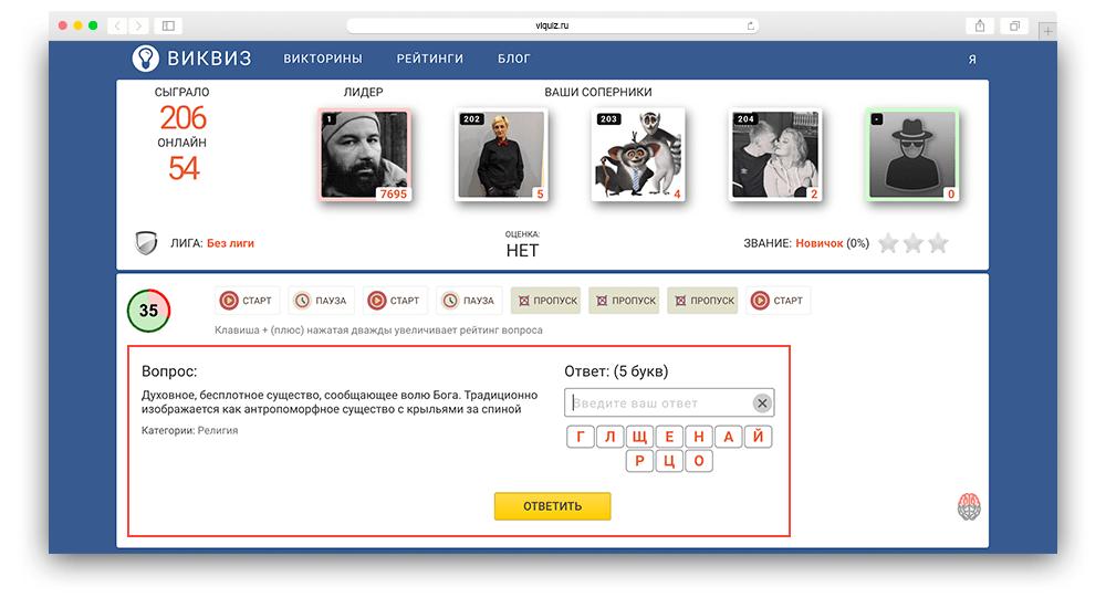 Скриншот пример интеллектуального квиза