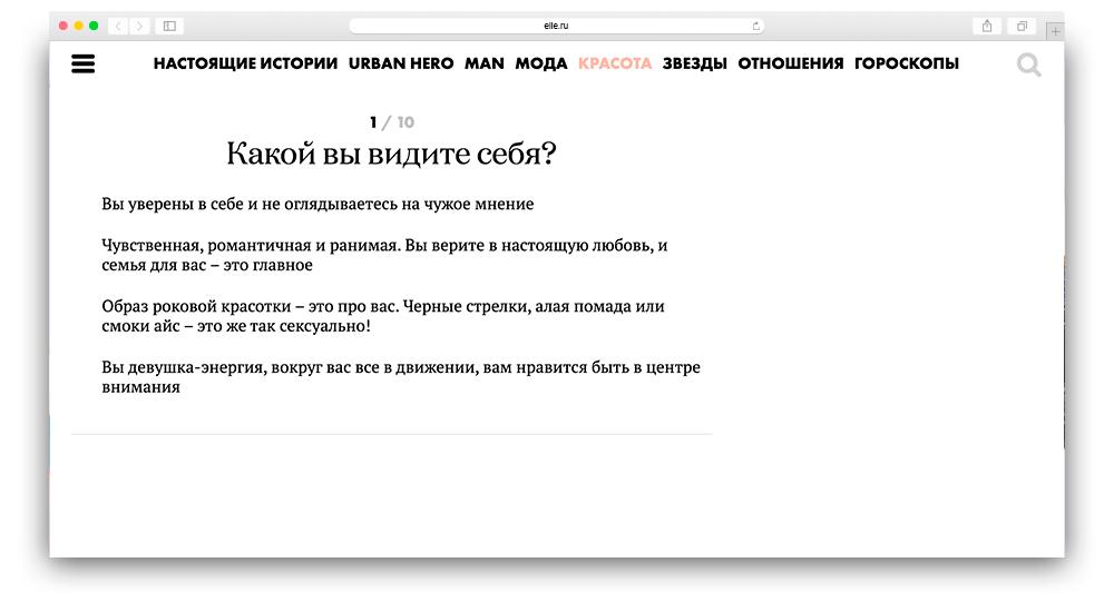 Скриншот пример маркетинг квиза продажа парфюма